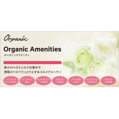 画像3: Organic Aroma Rosaオールインワンゲル状美容液 マイルド 245mlボトル【宅配便60】