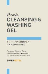 Organic Aroma Rosaクレンジング&洗顔ジェル ミニパウチ2mL 10点セット【メール便発送/日時指定不可】