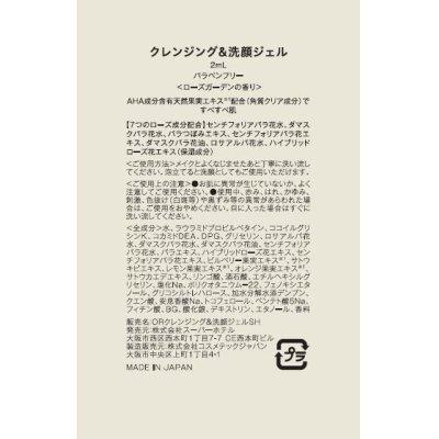 画像2: Organic Aroma Rosaクレンジング&洗顔ジェル ミニパウチ2mL 10点セット【メール便発送/日時指定不可】