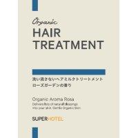 Organic Aroma Rosa 洗い流さないヘアミルクトリートメント ミニパウチ2mL 10点セット 【メール便発送/日時指定不可】