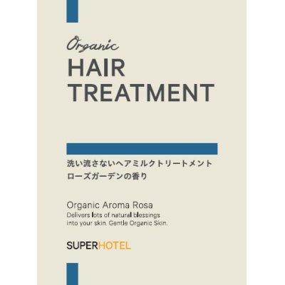 画像1: Organic Aroma Rosa 洗い流さないヘアミルクトリートメント ミニパウチ2mL 10点セット 【メール便発送/日時指定不可】