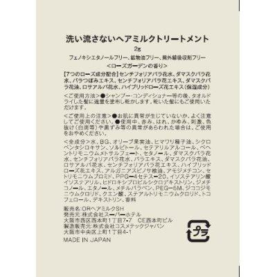 画像2: Organic Aroma Rosa 洗い流さないヘアミルクトリートメント ミニパウチ2mL 10点セット 【メール便発送/日時指定不可】