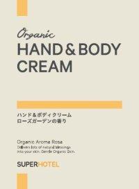 Organic Aroma Rosa ハンド&ボディクリーム ミニパウチ10点セット【メール便発送/日時指定不可】