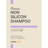 Organic Aroma Rosaノンシリコンシャンプー ミニパウチ5ml 10点セット【メール便発送/日時指定不可】