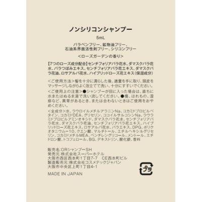 画像2: Organic Aroma Rosaノンシリコンシャンプー ミニパウチ5ml 10点セット【メール便発送/日時指定不可】