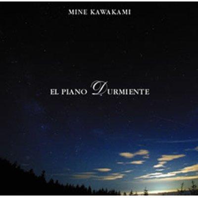 画像2: 【CD】EL PIANO DURMIENTE 眠りのピアノ(2枚組み) 【ゆうパケット発送 お届け日時指定不可】