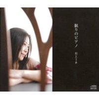 【CD】EL PIANO DURMIENTE 眠りのピアノ(2枚組み) 【ゆうパケット発送 お届け日時指定不可】